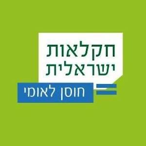 חקלאות ישראלית = חוסן לאומי