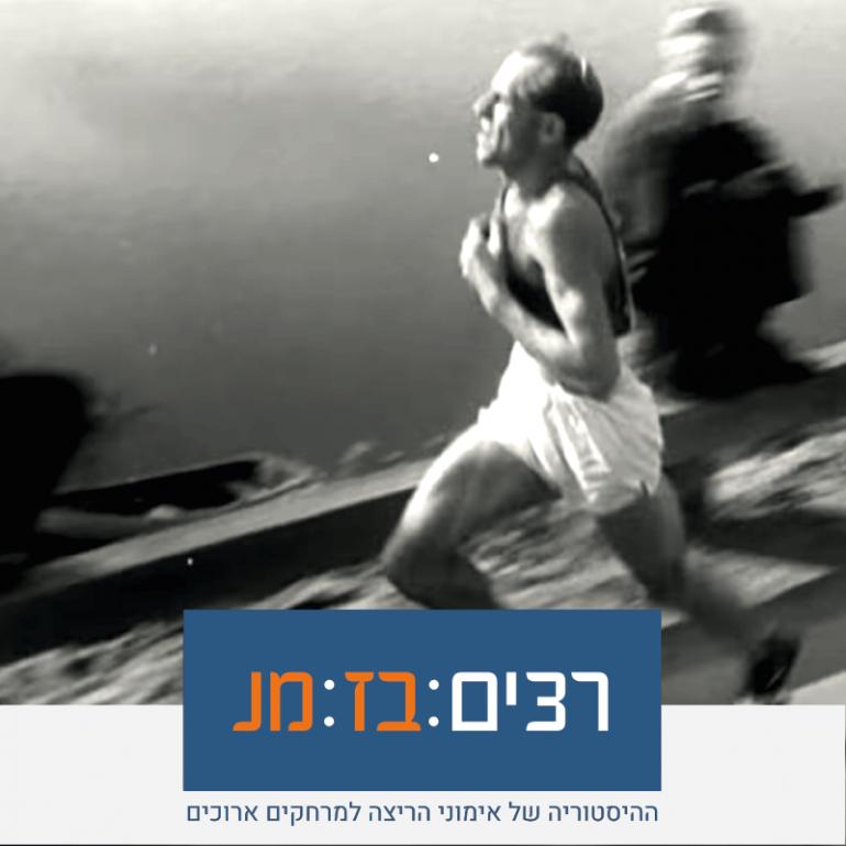 אמיל זאטופק מרתון